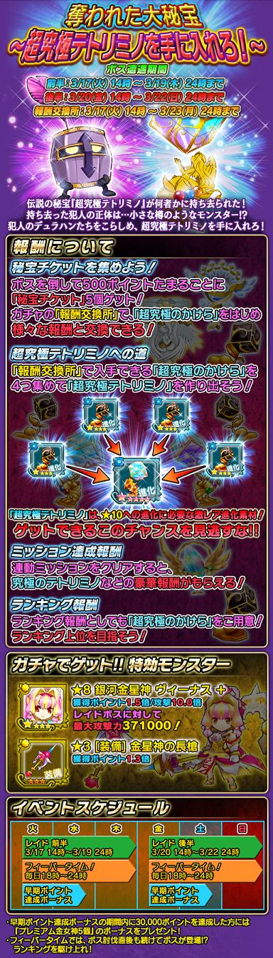 2015 0317 テトモン