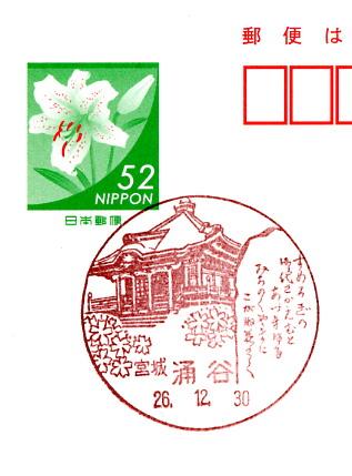 4453涌谷