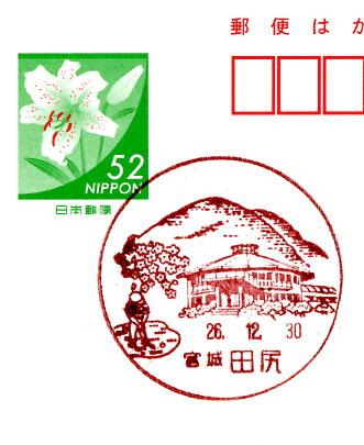 4459田尻