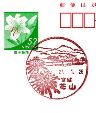 4511花山局