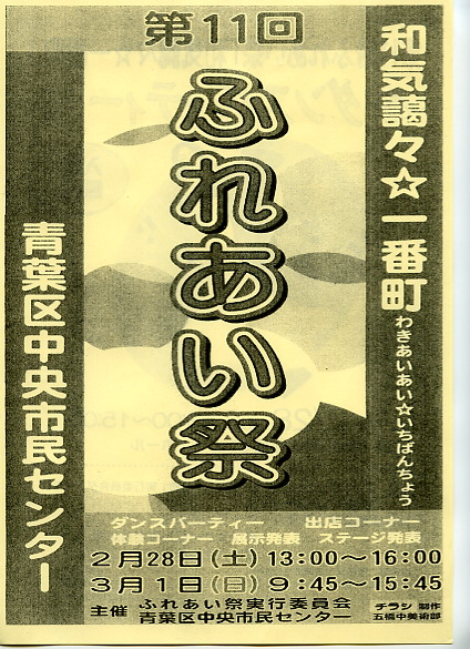 4557ふれあい祭