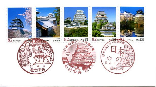 4610日本の城4