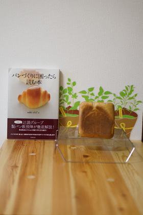 困った食パン
