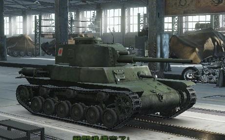 日本戦車 軽