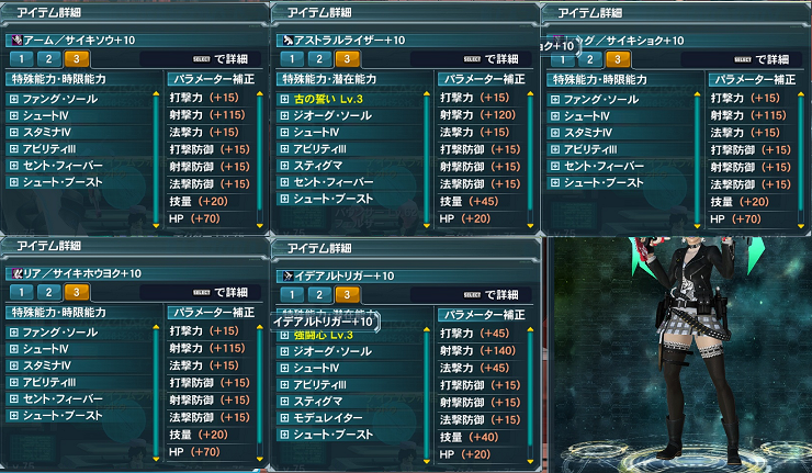 pso20150323_002640_006.png