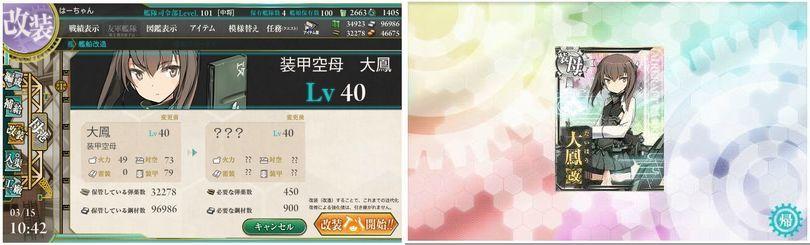 3.15 大鳳→大鳳改