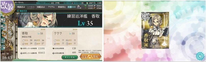 3.30 香取→香取改