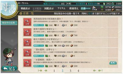 4.7 マンスリー水雷戦隊任務達成