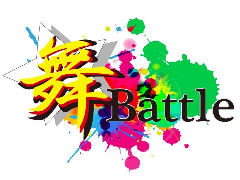 舞 Battle ロゴ2015