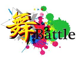 舞 Battle ロゴ2015(サイド)