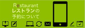 reservation300100.png