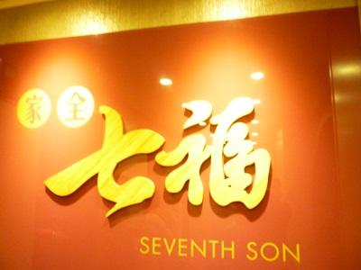 香港1日目七福1