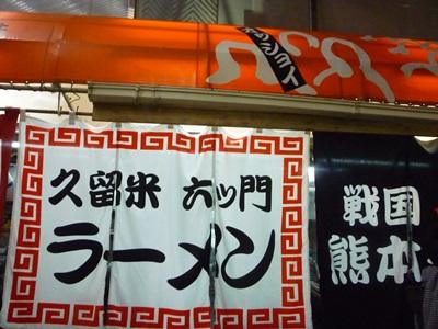 久留米 六つ門1