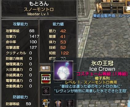 141228王冠