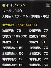 150126ぼすすて