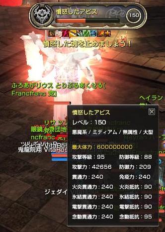 150211憤怒の支配者