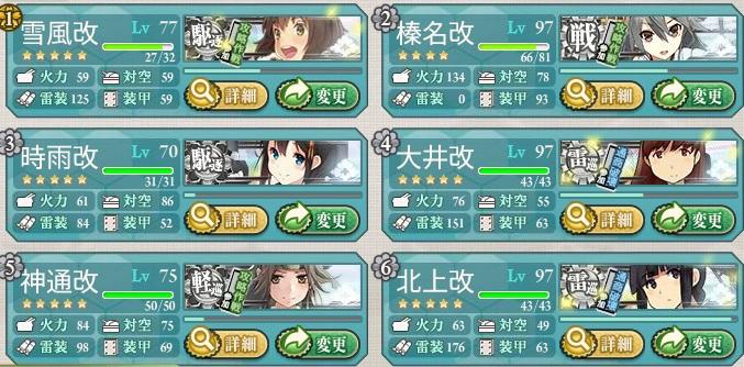 150504E-6第2艦隊