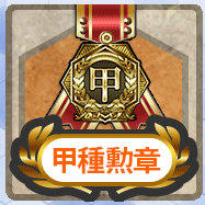 150504勲章