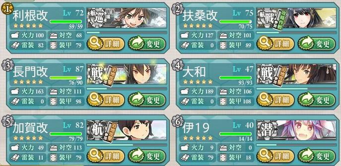 150505一艦隊