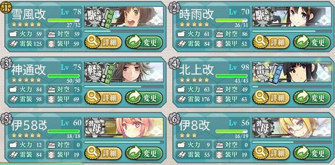 1505052艦隊