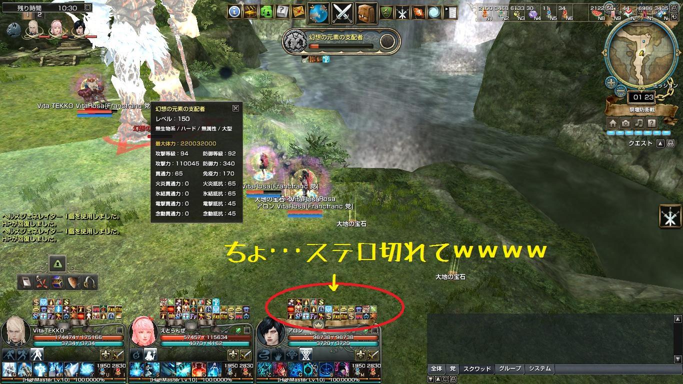 150607祭壇防衛1