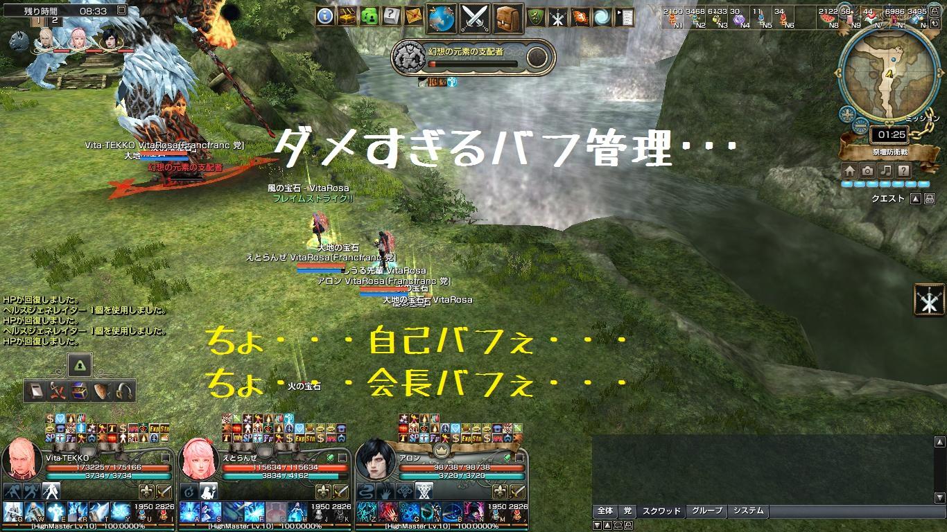 150607祭壇防衛2