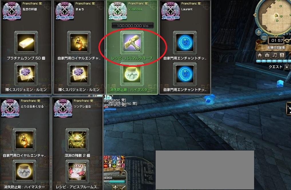 150611支配者るれ