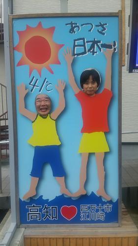 日本一暑いパネル13