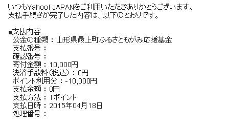 20150419-mogami3.jpg