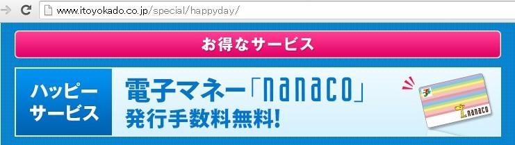 nanaco-1.jpg