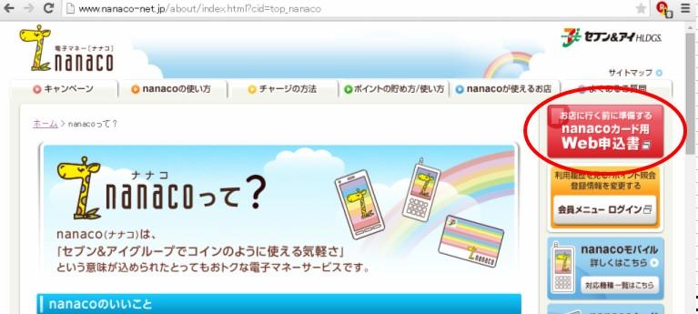 nanaco-3.jpg