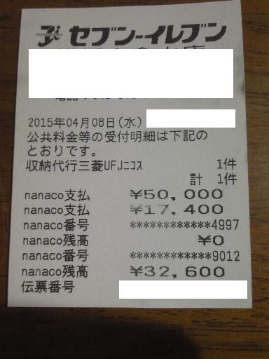 nanaco-r.jpg