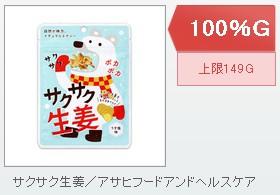 sakusaku20150112.jpg