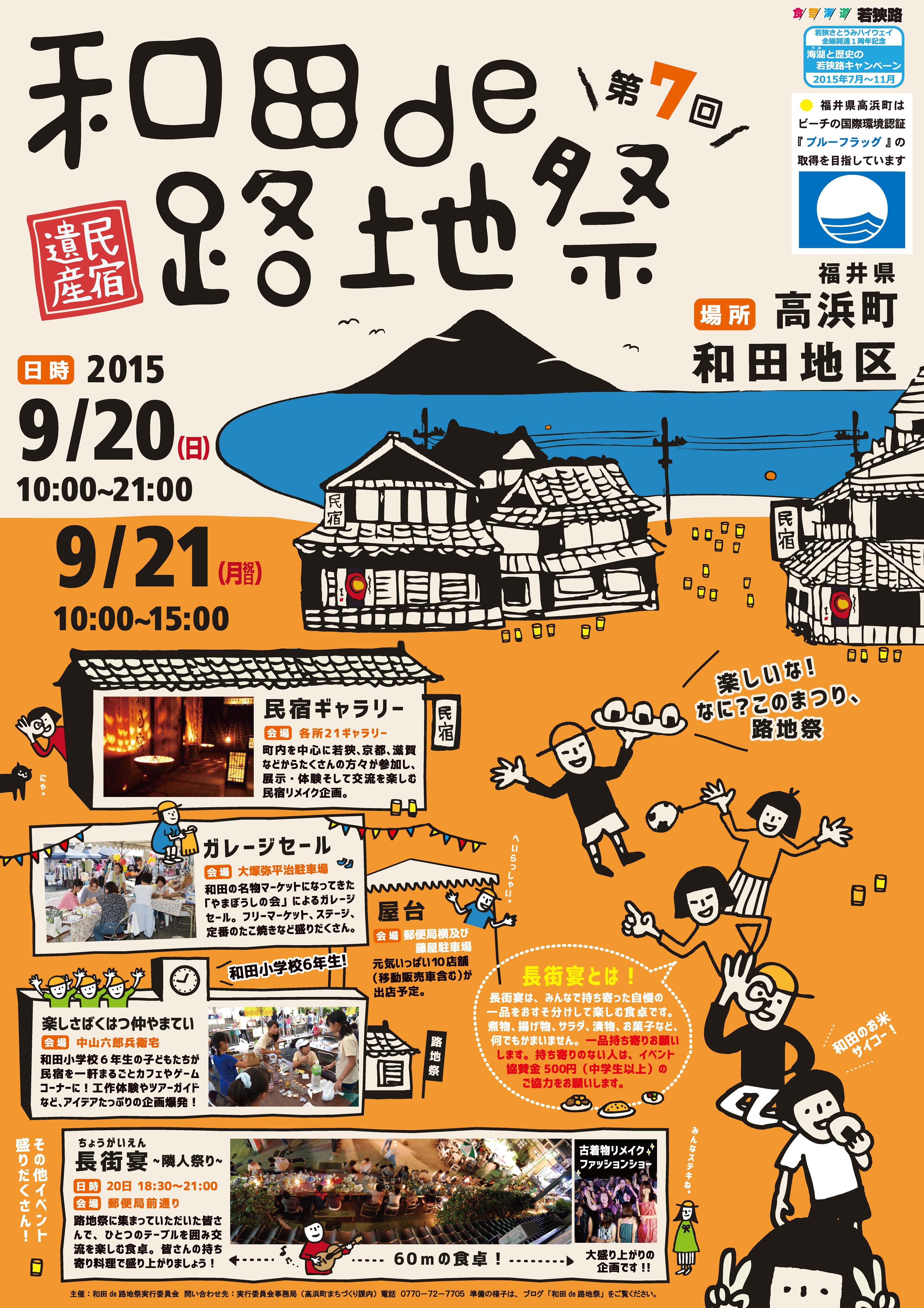 和田de路地祭2015ポスター