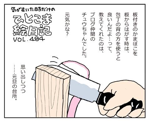 絵日記484