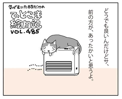 絵日記485
