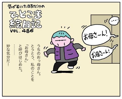 絵日記486