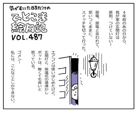 絵日記487