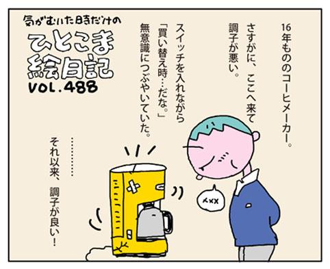 絵日記488