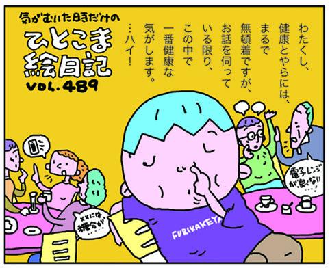 絵日記489