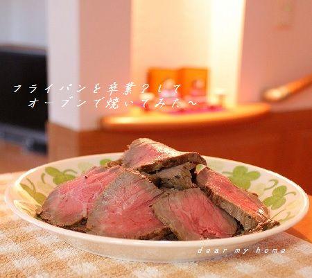 オーブンでローストビーフ。。