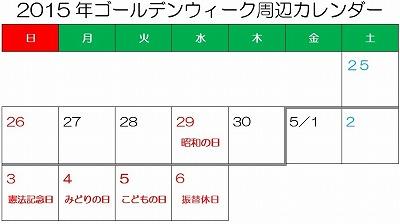 2015GWカレンダー