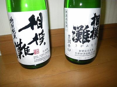 相模灘純米酒2本