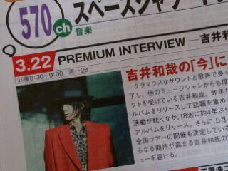 テレビ情報2
