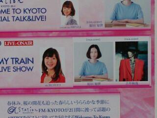 京都公開2