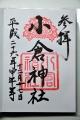 小倉神社21