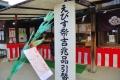 高浜神社14