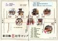 京都 新京極 御朱印めぐり5