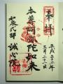 京都 新京極 御朱印めぐり11