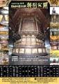 2015年 京都・春季:非公開文化財 特別公開 その2-1